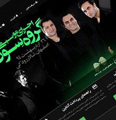 نمونه طراحی سایت رزرو بلیط کنسرت